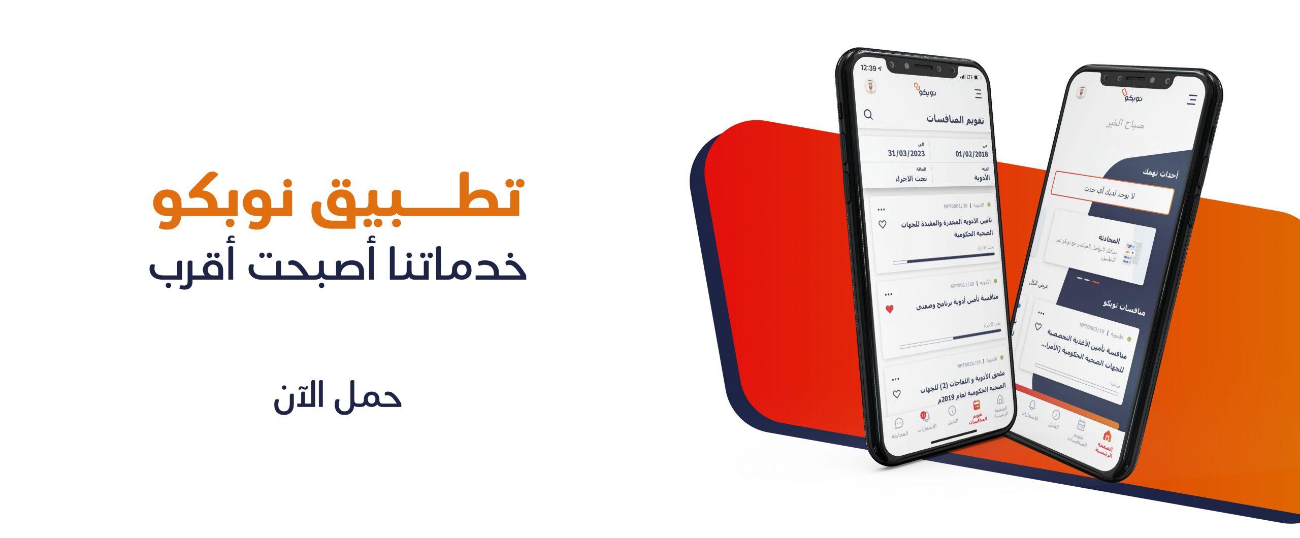 nupco mobile app-05
